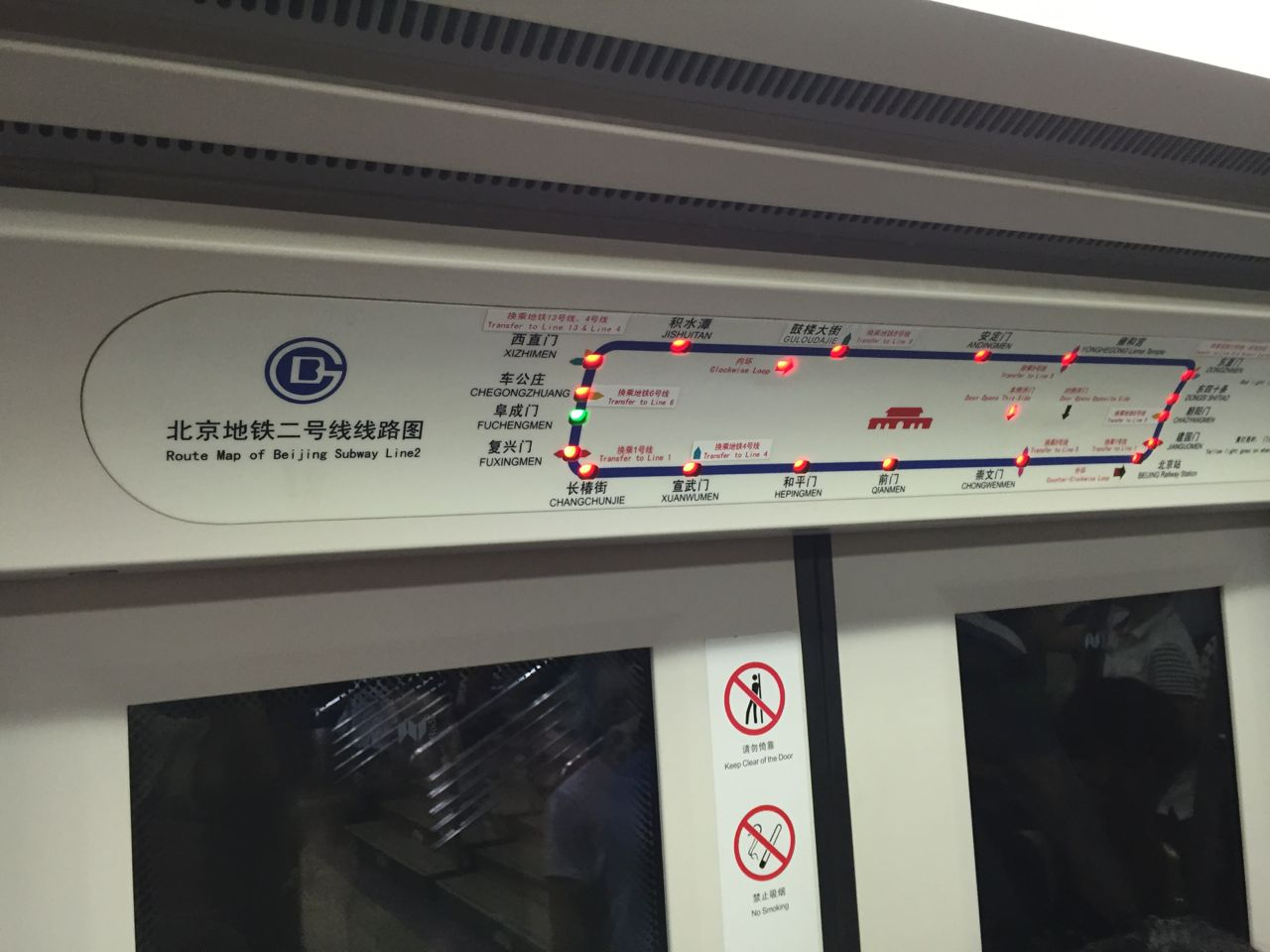 Beijing subway route map