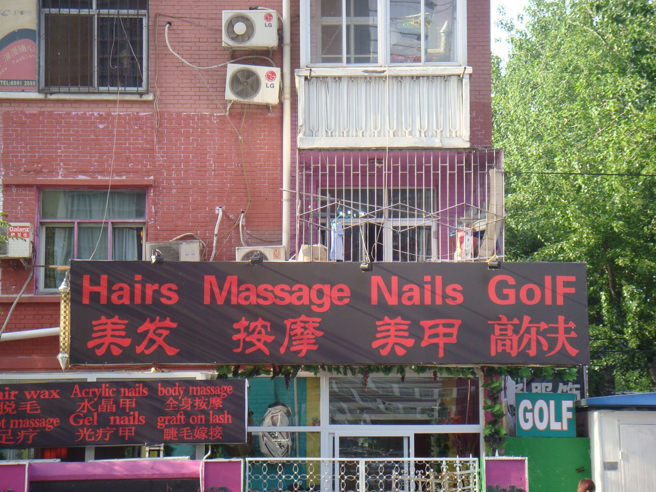 Chinese hair salon sign translated