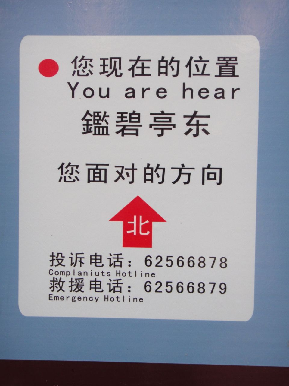 Chinese you are here sign