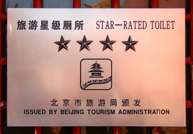 4-star toilet sign Beijing