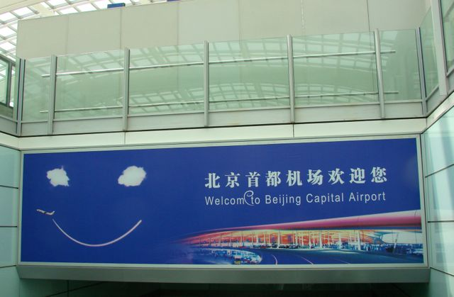 Beijing China airport sign