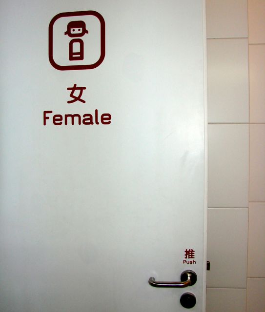 Restroom door in China